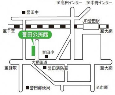 誉田公民館